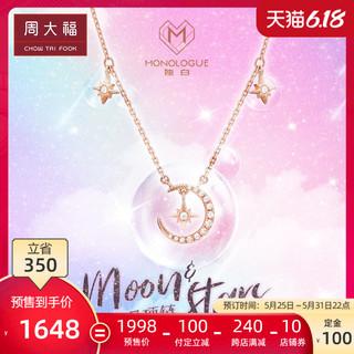 618预售周大福MIX星星月亮9K金钻石MONOLOGUE独白星月项链MA616