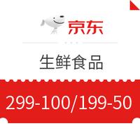 京东生鲜299-100/199-50券