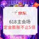 促销活动:京东 618 不负每一份热爱 主会场 更新:大牌新品1元抢,爆款预售定金5倍膨胀,今晚0点红包加码