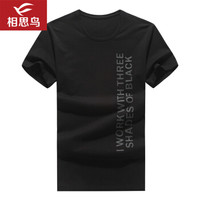 国民男装相思鸟 短袖T恤男夏季圆领修身都市休闲棉质基础字母印花T恤 S1黑色 180/96A
