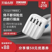 Zendure 征拓 出国旅行多功能t转换插头