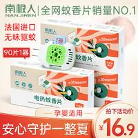 电热蚊香片插电式家用电蚊香器无味电插驱蚊片无毒灭蚊片婴儿孕妇 *3件