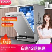 海尔(Haier)9套独立式除菌洗碗机 80℃高温洗涤 软水系统  独嵌两用全自动家用洗碗机 消毒升级款 EW9818J+凑单品
