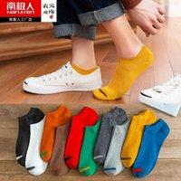 南极人10双装船袜男士袜子男短袜运动吸汗袜子夏天薄款透气夏季ins潮棉袜短筒  潮流十色