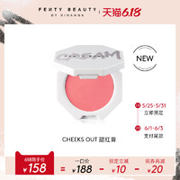FENTY BEAUTY蕾哈娜新品Cheeks Out腮红膏3g/盒