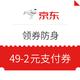 领券防身:京东 49-2元支付券/1100-3元还款券 49-2元支付券/1100-3元还款券~