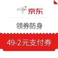 领券防身:京东 49-2元支付券/1100-3元还款券