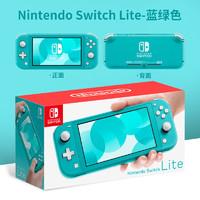 任天堂Switch lite主机 NS剑盾限定游戏掌机  港版 欧版 现货