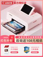 佳能CP1300手机照片打印机小型便携式手账相片洗照片神器打印机器家用迷你热升华彩色相片冲印网红口袋打印机