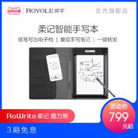 柔宇科技柔記RoWrite 智能手寫本手寫板電子記事本