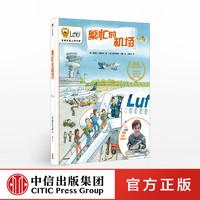 【3-10岁】Leyo!多媒体纸上图书馆 繁忙的机场 桑德拉拉德维希 著 中信童书 正版书籍 科普百科
