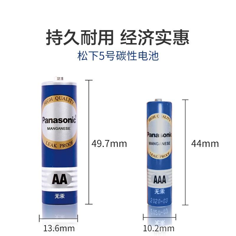 Panasonic 松下 R6PNU-12SC 碳性干电池 12节