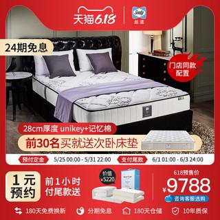Sealy/丝涟床垫 帝梵 记忆棉 弹簧床垫 1.8m双人床 偏硬护脊