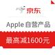 促销活动:京东 Apple自营店铺618预热 iPhone领券最高1600元,套装下单相当于746元入手AirPods