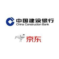 建设银行 X 京东 618 信用卡优惠
