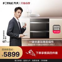 【专柜同款】Fotile/方太ZTD100S-KM6消毒柜嵌入式家用小型碗柜