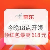 京东618京享红包 最高领618元
