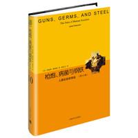 《枪炮、病菌与钢铁》(修订版)