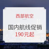 海航旗下 西部航空 國內航線促銷