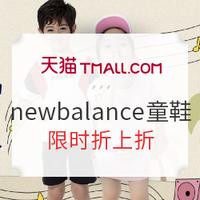 天猫精选 newbalance童鞋旗舰店大促
