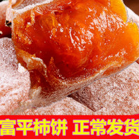 陕西富平特产特级柿饼流心吊柿饼霜降小包装干柿子饼整箱5斤装2斤