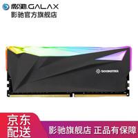 影驰 星曜DDR4 300032003600 8G16G RGB灯条内存台式机电竞超频内存条 星曜36008G