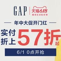天猫精选 Gap官方旗舰店促销