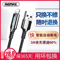 Remax苹果数据线type-c数据线适用华为p30p20p10p9快充mate充电器线5A荣耀11手机XS快充正品手机6x线加长tpc