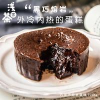 浅茶家巧克力熔岩蛋糕甜点手工面包点心好吃的网红小零食早餐甜品