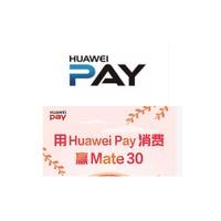 移动专享:Huawei Pay   消费达标赢好礼