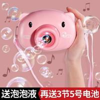 六一儿童节 全自动泡泡相机 粉色小猪