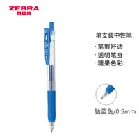 日本斑马牌(ZEBRA)JJ15 按动中性笔 签字笔 0.5mm子弹头啫喱笔水笔 学生彩色手账笔 钴蓝色