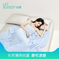 Letsleep/绘睡夏凉被双人可水洗A类空调被冰丝凉感夏天单人薄被