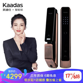 凯迪仕(KAADAS)智能锁指纹锁家用防盗门锁全自动密码锁电子锁 KX-T 暮光铜