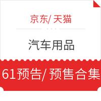 京东/天猫 汽车用品 61预告/预售合集