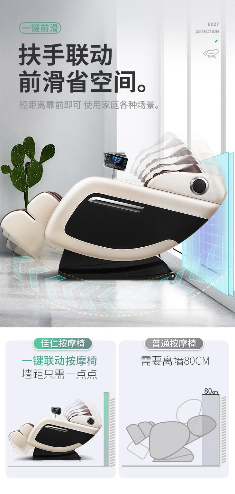 JARE 佳仁 JR-M9系列 按摩椅