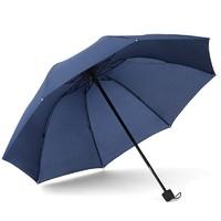 MENGSIYUAN 梦思园 三折雨伞