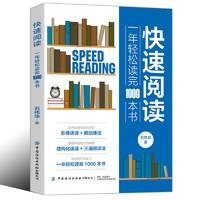 阅读技巧:《快速阅读 一年轻松读完1000本书》中信出版社