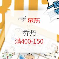 京东 乔丹官方旗舰店 618大促活动
