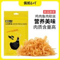 PEINI6&1 佩妮6+1 猫零食 鱼鸡肉干丝 50g