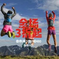 1日0点、促销活动 : 京东 永信运动户外专营店 年中盛典开门红