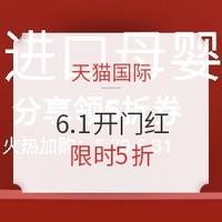 天猫国际 6.1开门红 进口母婴用品促销