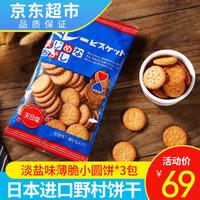 3包装 蔡文静日本进口野村饼干淡盐味米勒薄脆小圆饼休闲零食 天日盐味3包