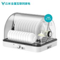 云米 小米米家小型消毒柜家用迷你碗筷餐具烘干消毒机台式桌面保洁碗柜 ZTP55A-1