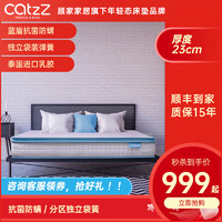 瞌睡猫泰国乳胶弹簧床垫蓝净灵C5静音独立袋簧抗菌防螨1.5米1.8米