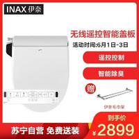 日本-伊奈(INAX)全功能遥控款智能马桶盖板 自动除臭烘干双喷头加热座圈长款电子坐便盖