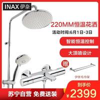 日本-伊奈(INAX)淋浴花洒套装 恒温龙头手持花洒大顶喷洗头