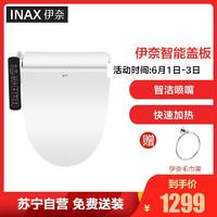 日本-伊奈(INAX) 智能马桶盖基础款电子坐便盖板座圈加热温水冲洗洁家用智能坐便器盖板