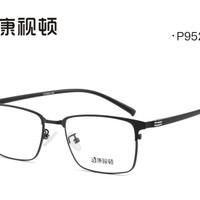 康视顿  超轻钛合金全框眼镜+送1.60防蓝光镜片*2片