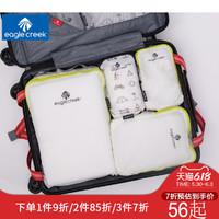eagle creek旅行收纳袋行李箱分装包整理袋打包袋旅游出差收纳包